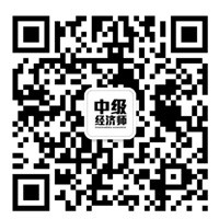 中级经济师考试经济基础专项测试题_1