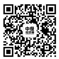 中级经济师考试经济基础知识章节测试题(1)