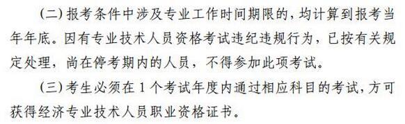 2018年浙江经济师考试报名条件已公布