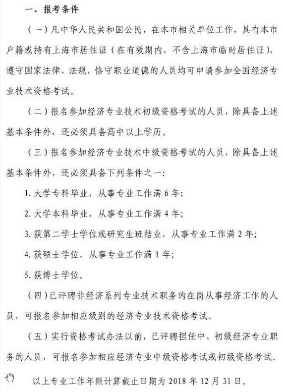 2018年上海经济师考试报名条件已公布