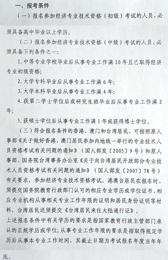 2018年西藏经济师考试报名条件已公布