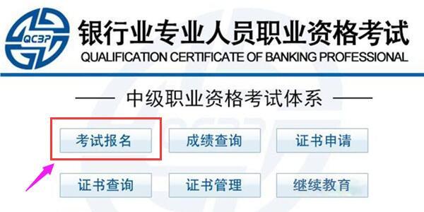 2019年上半年中级银行从业资格考试官方报名入口
