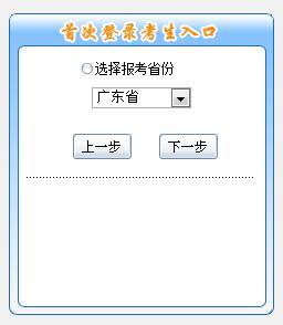 最后1天!2019年广东初级会计报名入口11月30日关闭