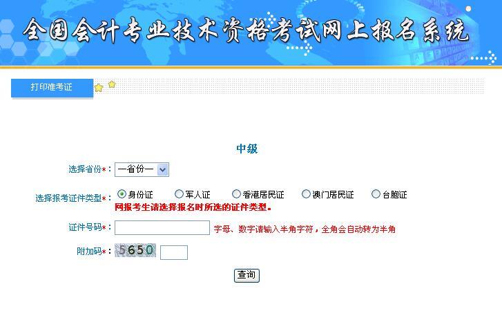 内蒙古2018年中级会计职称准考证打印入口今日开通