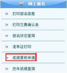 安徽2018年注册会计师成绩复核办法