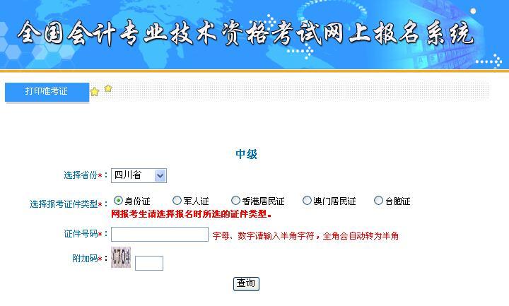 四川省2018年中级会计职称准考证打印入口今日开通