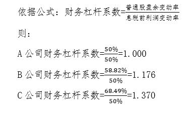 财政部2018中级会计职称教材《财务管理》答疑(二)
