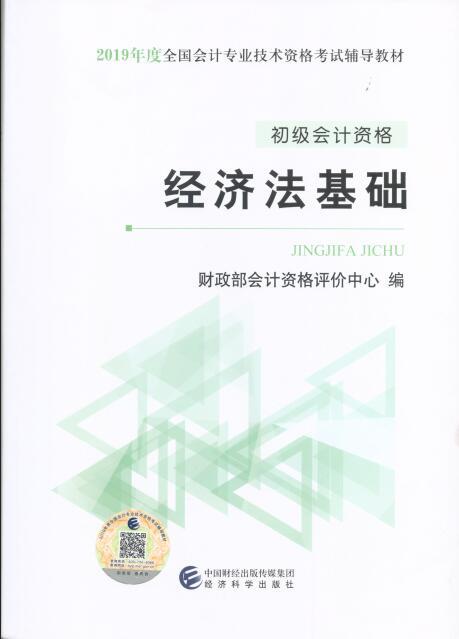 2019年初级会计职称《经济法基础》考试教材