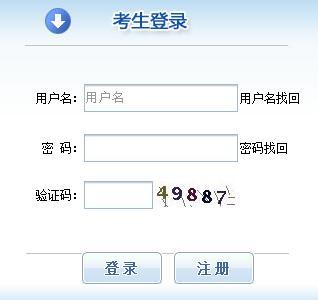 天津初级经济师考试报名入口