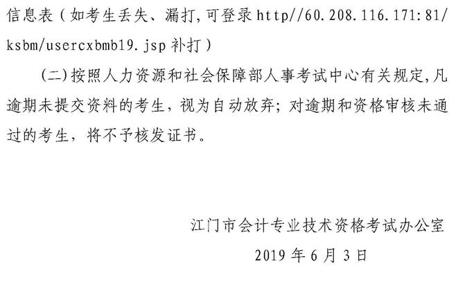 2019年江门市初级会计职称考后资格复核时间