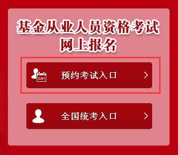 2019年6月福州基金从业资格考试报名入口