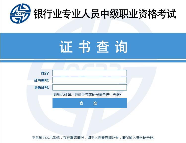 中国银行业协会中级银行从业资格证书查询入口