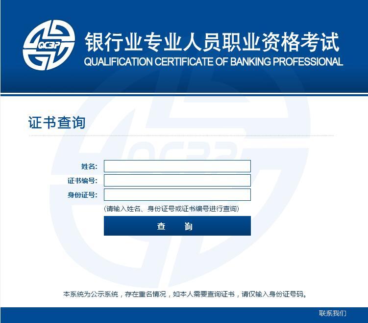 中国银行业协会初级银行从业资格证书查询入口