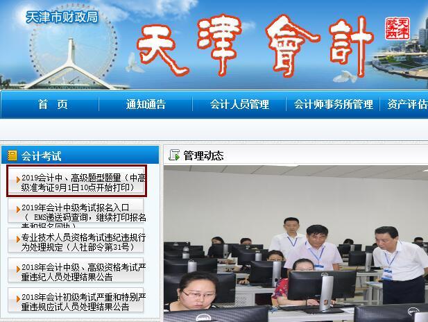 天津2019中级会计职称准考证打印时间
