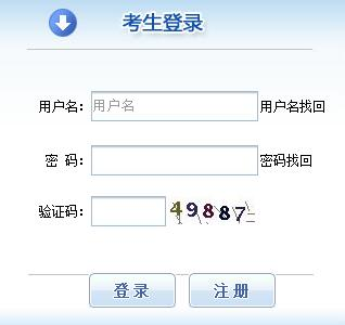 广西2019年中级经济师考试网上报名系统开通时间