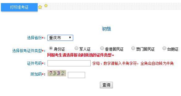 2019年重庆初级会计师准考证打印入口及注意事项
