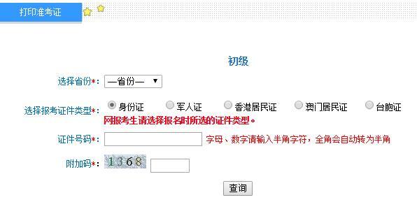 2019年宁夏初级会计师准考证打印入口及注意事项