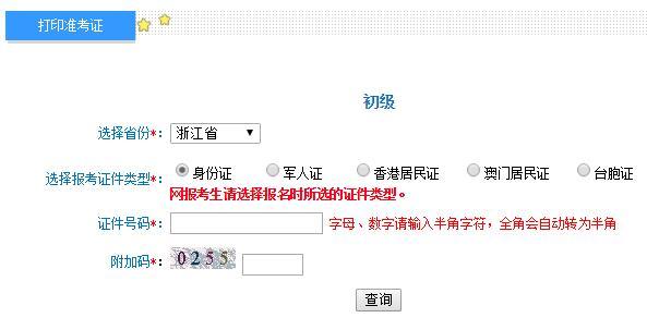 2019年浙江初级会计师准考证打印入口及注意事项