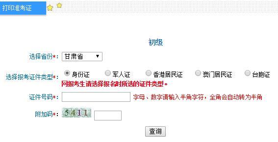 2019年甘肃初级会计师准考证打印入口及注意事项
