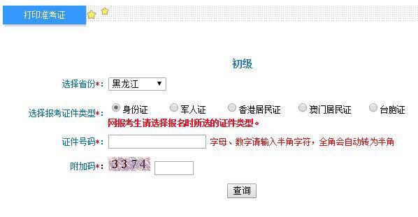 2019年黑龙江初级会计师准考证打印入口及注意事项