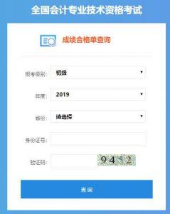 安徽2019年初级会计职称考试成绩合格单查询入口