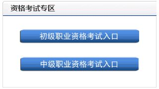 银行从业资格考试成绩查询官网