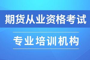 期货从业资格考试科目已公布
