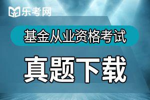 2017基金从业《基金法律法规》检测练习及答案(1)