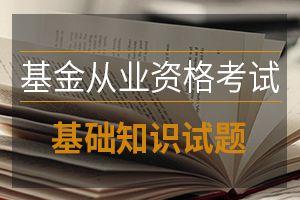 基金从业《证券投资基金基础知识》章节习题(1)