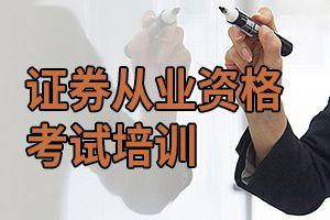 证券从业资格考试《法律法规》章节练习题(2)