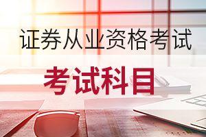证券从业资格考试《法律法规》章节练习题(3)