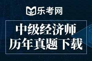 2019年经济师考试《中级人力资源》精选习题(1)