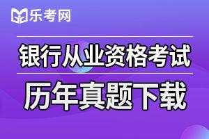 初级银行从业资格《银行管理》高频试题及答案2