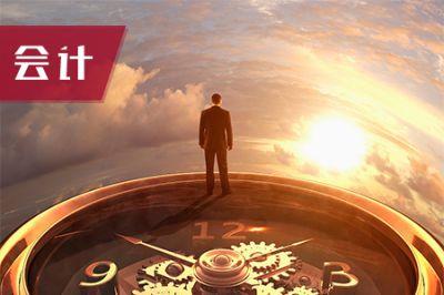 2020年注册会计师《会计》练习及答案(五)