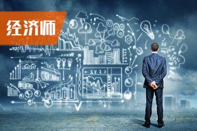 2017年经济师考试初级工商管理测试题(2)