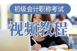 初级会计职称考试如何预习知识点?