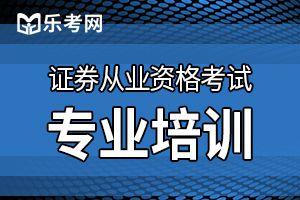 2020年第一次证券考试高管资质测试时间:1月15日