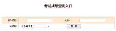 2019年天津中级经济师考试成绩查询入口已开通