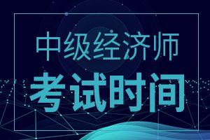 上海2020年经济师考试报名时间通知