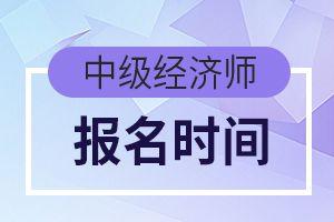 辽宁2020年经济师考试报名时间通知