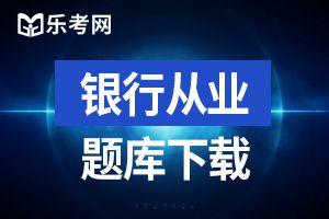 2020年初级银行从业资格证法律法规练习题(一)