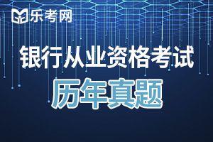 初级银行从业资格考试风险管理考点试题(3)