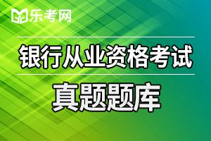 初级银行从业资格考试个人贷款强化试题(1)