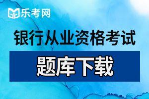 初级银行从业资格考试个人贷款强化试题(3)
