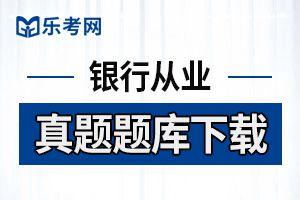 初级银行从业资格考试个人贷款强化试题(5)