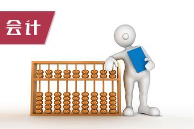 注册会计师考试《会计》考前练习题(4)