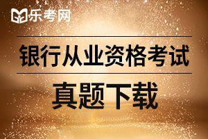 2018年银行从业资格考试中级银行管理练习题(10)