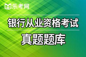 中级银行从业资格考试公司信贷考点专项练习一