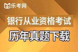 中级银行从业资格考试公司信贷考点专项练习三