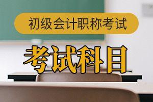 2017年会计初级职称题库《初级会计实务》专项练习(7)